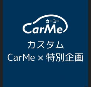CarMe[カーミー]|特別企画 カスタム