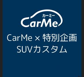 CarMe × 特別企画 SUVカスタム