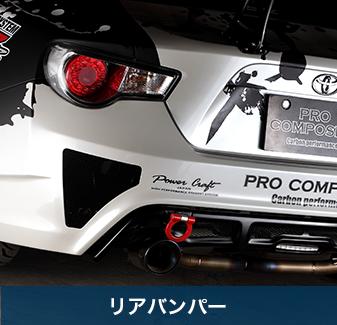 PRO COMPOSITE | CarMe × ランディング
