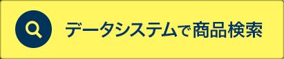 CarMe[カーミー]|特別企画 データシステム:ロードスターカスタム