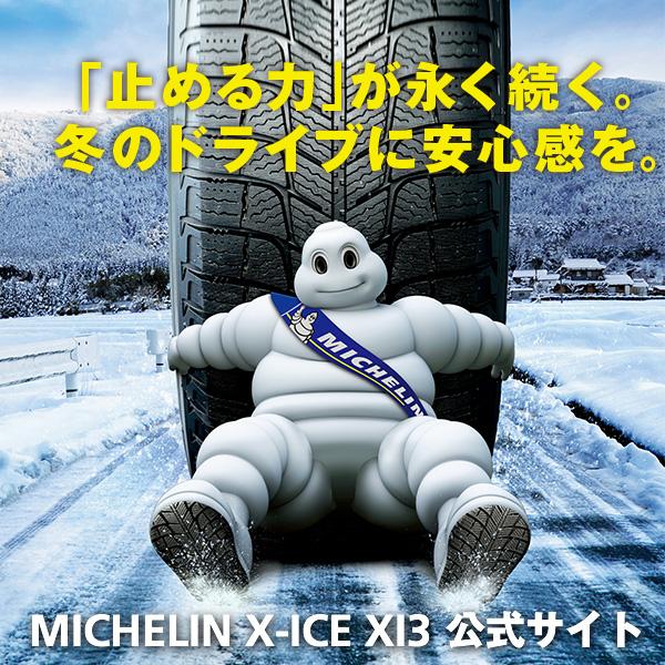 「止める力」が永く続く。冬のドライブに安心感を。MICHELIN X-ICE XI3 公式サイト