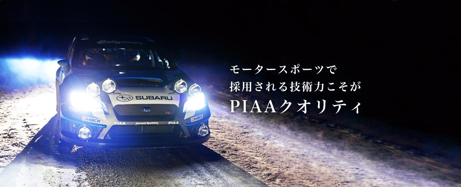 モータースポーツで採用される技術力こそがPIAAクオリティ