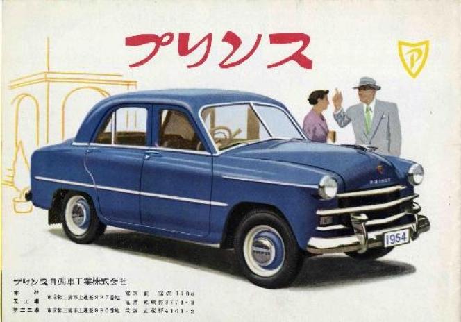 プリンス自動車