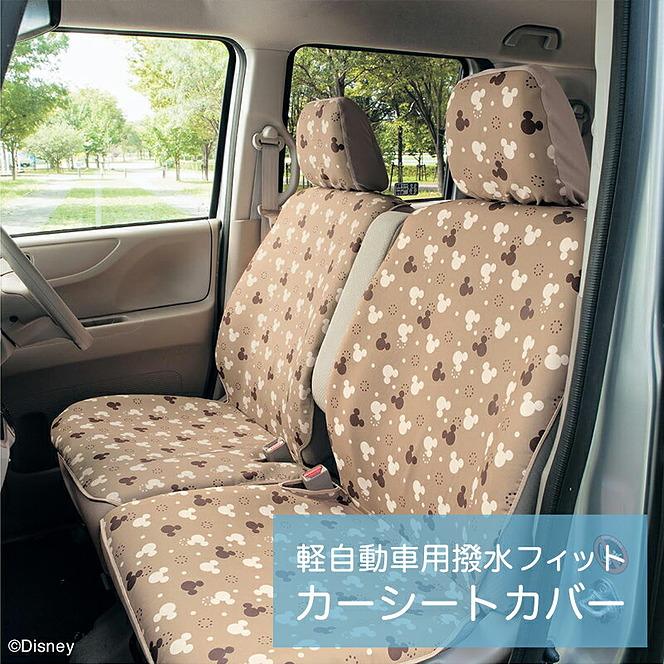 【Disney】ディズニー 軽自動車用 撥水カーシートカバー