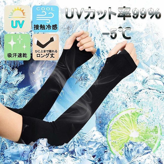 アームカバー,KIMIHE【2019年夏モデル】UVカット率99%腕カバー 接触冷感-5℃ 吸汗速乾