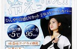 (ロイ)Roi アームカバー 接触冷感-5℃ UVカット 率95%以上 セミロング 2WAYタイプ 国内検査機関検査済