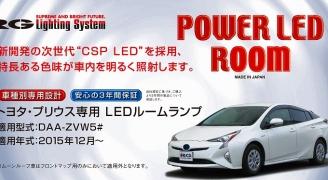 RG POWER LED ROOM