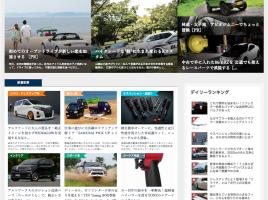カスタムやチューニングに特化したスピンオフサイト「カスタムCarMe(カスカミ)」をリリース!