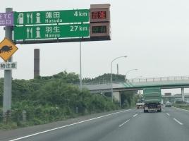 高速道路の看板で見かける「 i 」マーク。これってなに?