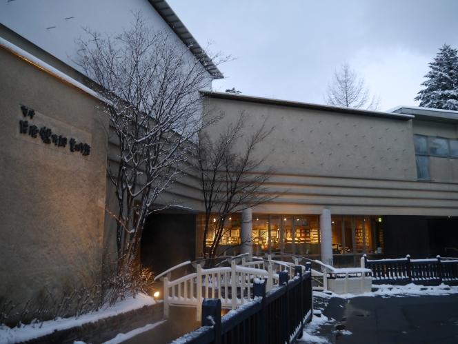 白根山、片岡鶴太郎美術館