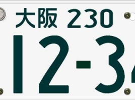 一般的になった希望番号制度…2016年度以降に導入される図柄入りのナンバープレートはどうなる?