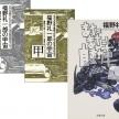 松本 葉の自動車を書く人々 第3回 福野礼一郎