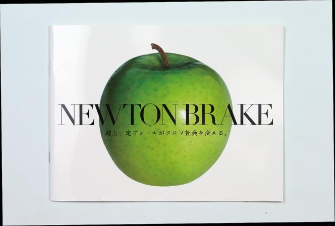 アヘッド 本『NEWTON BRAKE』