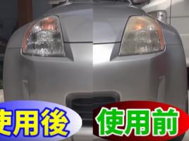 10分で新車のような輝き!ヘッドライトの黄ばみを簡単に取る方法
