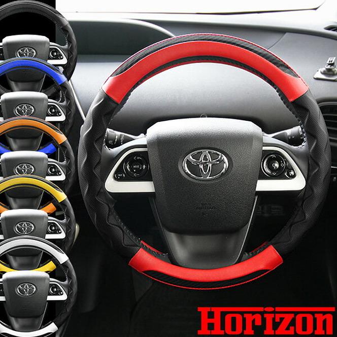 ハンドルカバー 軽自動車 Sサイズ 36.5~37.9cm ホライゾン