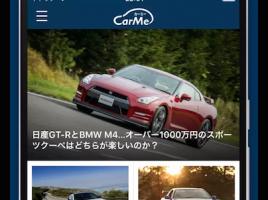 CarMe[カーミー] Android向けアプリをリリース!