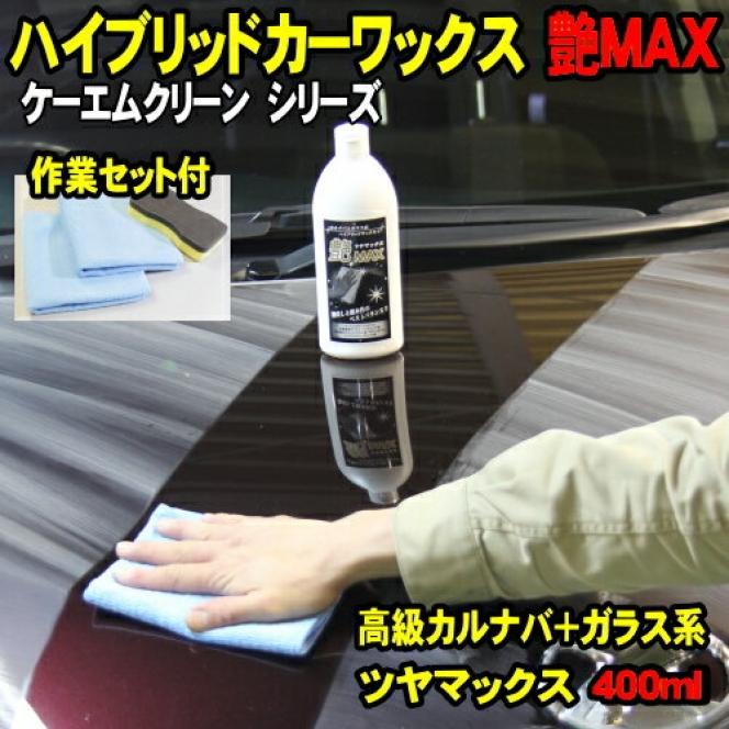 カーワックス ガラスコーティング + カルナバワックス 艶MAX 400ml