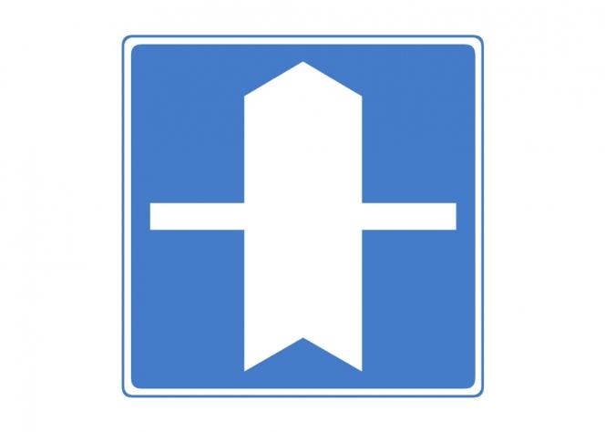 優先道路 標識