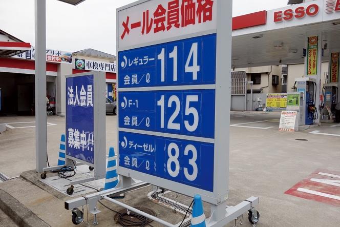アヘッド ガソリン価格