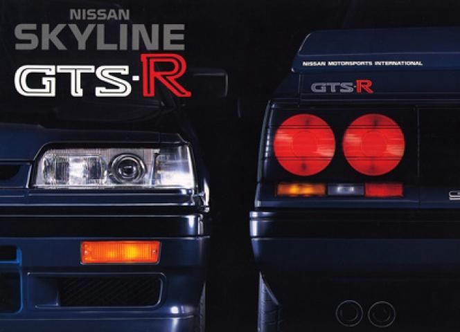 スカイラインGTS-R