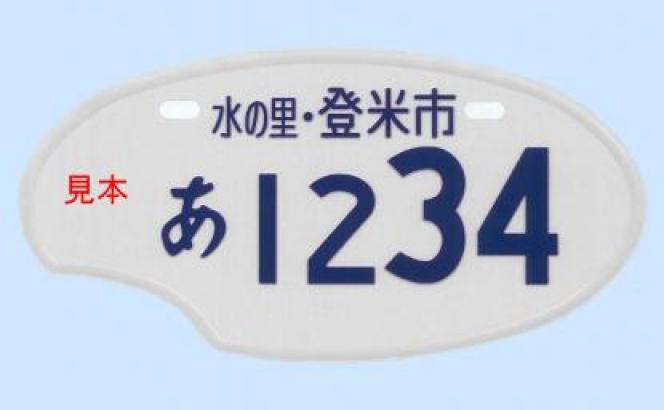 ご当地ナンバープレート 登米市