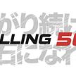 ROLLING 50's VOL.120 遊戯の終わり