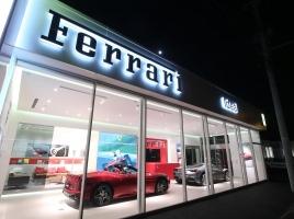 フェラーリF50をFBIが全損…衝撃の裁判結果とF50のその後は?