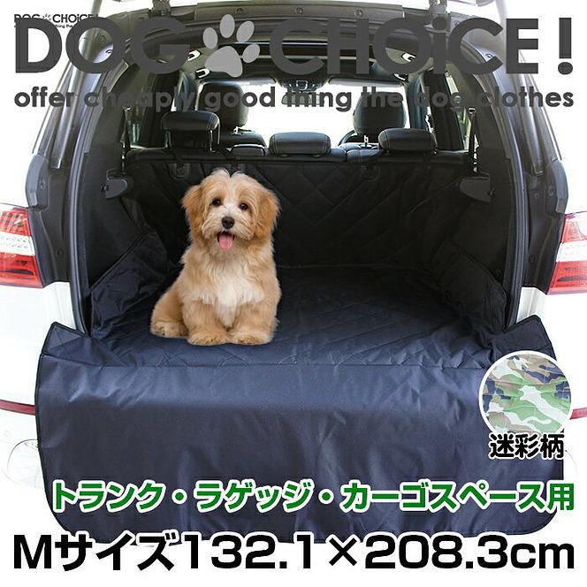 大判・大型 ペット用ドライブシート カーシート シートカバー 汚れに強い防水シート