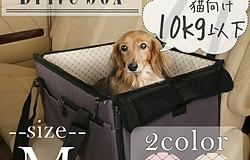 ドライブボックス 小型犬 犬 ペット用ドライブボックス PDFW-50