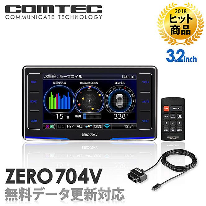 レーダー探知機 コムテック ZERO 704V+OBD2-R3セット