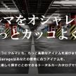 Web版のオートサロン?カスタムカーのWebカタログサイト「Garage/ガレージ」がOpen!
