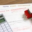 車の売却時、自動車税、自動車重量税を還付(返済)してもらえる方法とは?