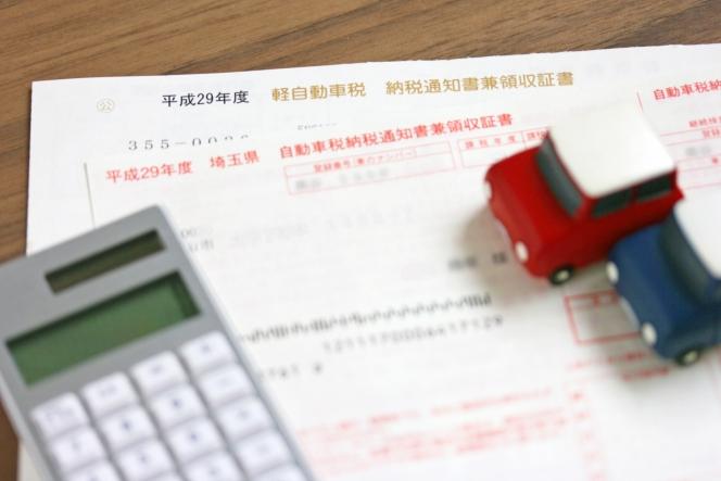 自動車税 税金