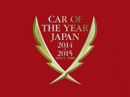 【2014-2015年 日本カー・オブ・ザ・イヤー】大賞は〇〇〇に決定!その理由とは?