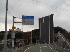 地面に突き刺さる橋やジェットコースターより強い橋など…走ってみたい日本の珍道路5選