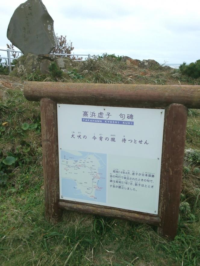 犬吠埼の歌碑