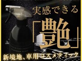 カーコーティング剤の決定版!とにかく楽に美しくなる、「プラチナムフラッシュ」がオススメ!