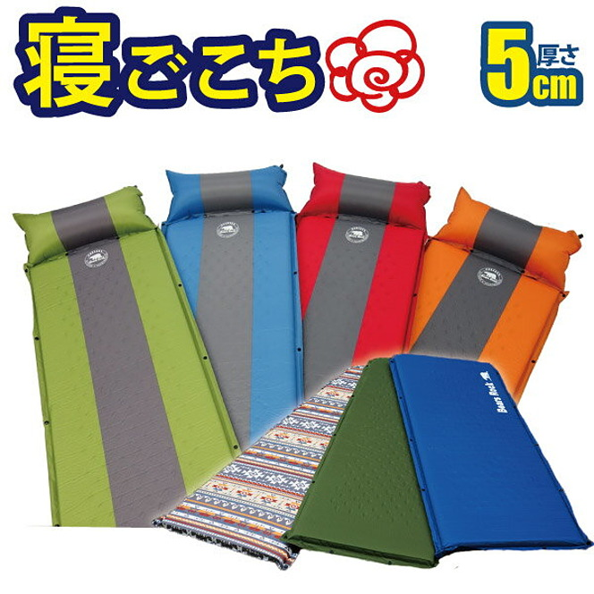 【Bears Rock】 枕まで心地よい キャンプマット 5cm シングルサイズ 自動膨張式