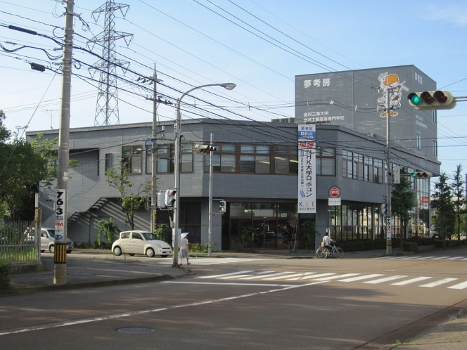 金沢工業大学 夢考房