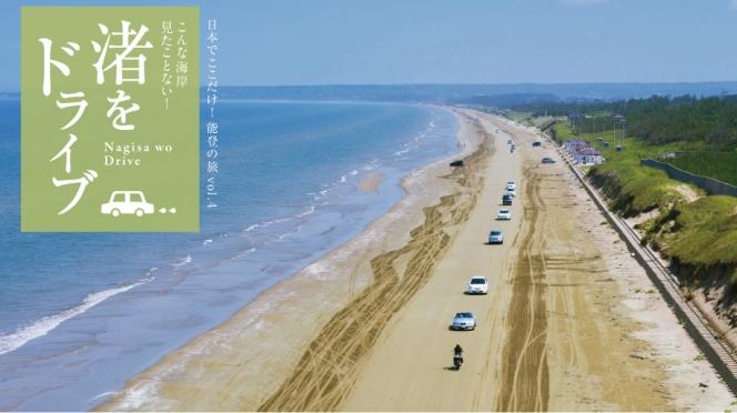 千里浜(ちりはま)なぎさドライブウェイ