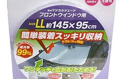 メルテック フロントサンシェード 遮光マジカルシェード LLサイズ 遮光率99%&UVカット