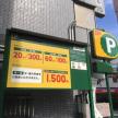 日本で一番駐車料金が高い場所、どこか知っていますか?