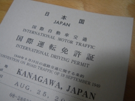 嵐の櫻井翔も持ってると話題!?国際免許証ってどんなの??