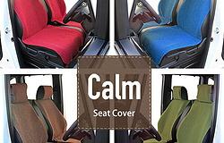 Calm シートカバー フリーサイズ 汎用 リネン調