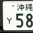 沖縄で見かけるE、H、K、M、T、Yナンバー。だれが乗っているの?