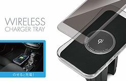 カーメイト Qi 車載 正規認証 トレイ型充電器