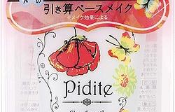 ピディット クリアスムースCCクリーム LB【ライトクリアベージュ】
