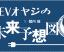 EVオヤジの未来予想図 VOL.4 狂気のエキゾーストノート