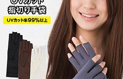 UV手袋 アームカバー ショート