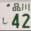 車台番号と車両番号の違い